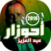 اغاني احوزار 2018 Ahouzar 1.0