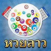 ຫວຍລາວ - Lao Lottery Digital 0.0.1