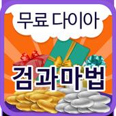 검과마법 무료 다이아 - 이벤트 나라 1.0