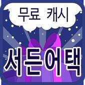 서든어택 무료 캐시 1.0
