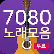 7080 노래모음 - 7080 무료듣기 1.1