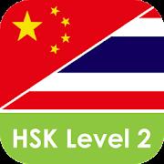 Daxiang HSK2 1.0.0