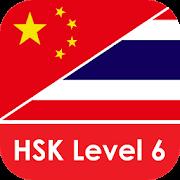 Daxiang HSK6 1.0.0