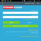 شات الاصدقاء العراقي 1.0