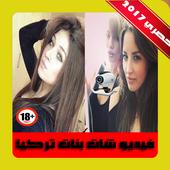 دردشة فيديو بنات تركيا Joke 1.1