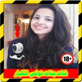 شات فيديو بنات تونس Joke 1.1