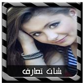شات تعارف بنات و شباب Prank 1.0
