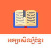 Khmer Literature 1.4