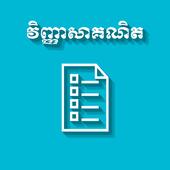 Khmer Math Exam 1.6.2
