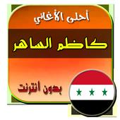 جديد كاظم الساهر -Kadim Alsaher new 2018 2.0