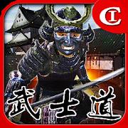 Sengoku Samurai Ninja Assassin 1.0