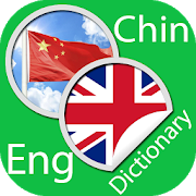 Chinese English Dictionary 1.5