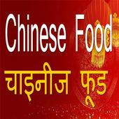 Chinese Food Indian Style 1.03