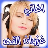 أغاني غزوان الفهد :بدون انترنت 1.0