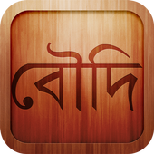 Bangla Choti Offline 2 0 APK Download - Android