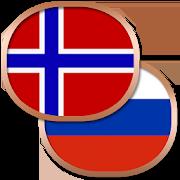 Норвежский разговорник беспл. 1.97