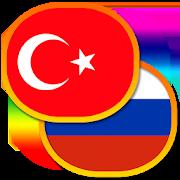 Русско-турецкий разговорник + 1.101