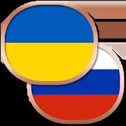 Украинский разговорник беспл. 1.105