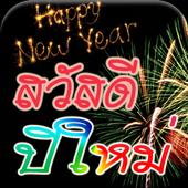 สวัสดีปีใหม่ อวยพร ปีใหม่ 2558 1.1