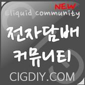 전자담배 포럼 시그다이 1.0.1