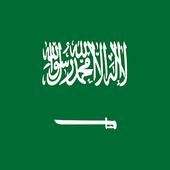 تعارف السعودية 1.6.6