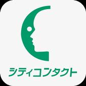 シティコンタクトアプリ 1.0.0