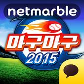 마구마구2015 for Kakao 4.2.1