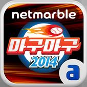 마구마구2014 for afreecaTV 1.1.6