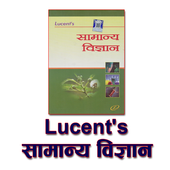 Lucent General Science in Hindi 1.0
