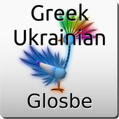 Greek-Ukrainian Dictionary 2.1.3