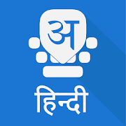 Hindi Keyboard 1.5.1