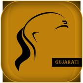 Chankya Niti Gujarati 3.0