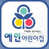 예인어린이집 5.0.8.02
