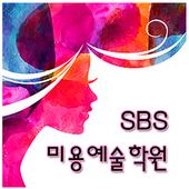 SBS미용예술학원