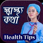 বাংলা হেলথ টিপস - Bangla Health Tips 1.0
