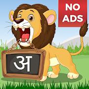 Hindi For Kids (Varnamala) 1.2