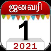Om Tamil Calendar 2018 4.0