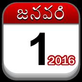 Om Telugu Calendar 2016 1.7