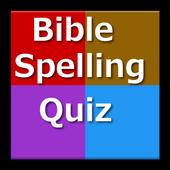 Bible Spelling Quiz 2
