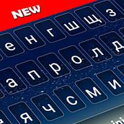Ukrainian Color Keyboard 2018: Ukrainian Language 1.0