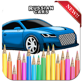 Russian Cars Coloring Book - Draw Russian Cars 2 1.0