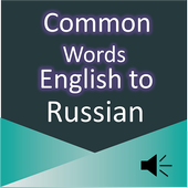 Common Word English to Russian 1.3