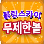 무제한 볼 이벤트 - 롤링스카이 전용 1.0