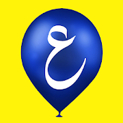 Play and Learn Arabic 1.1.1