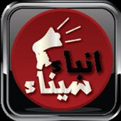 انباء سيناء 1.2.32.83