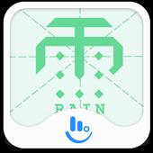 Chinese Character Rain Theme 6.2.23.2019