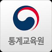 통계교육원 이러닝 3.9