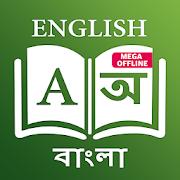 English - Bangla Dictionary (MEGA OFFLINE) 2.0.1