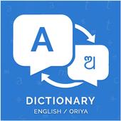English to Oriya Dictionary 1.0
