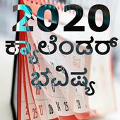 ಕ್ಯಾಲೆಂಡರ್ 2019 Kannada calendar 1.1